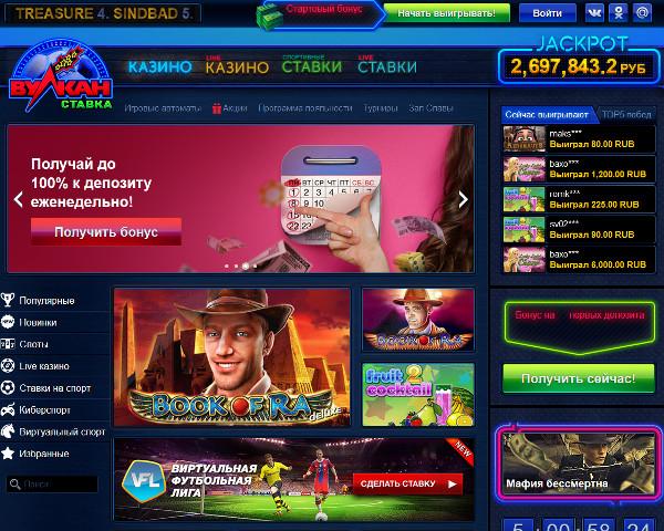 Онлайн казино Вулкан играйте на деньги