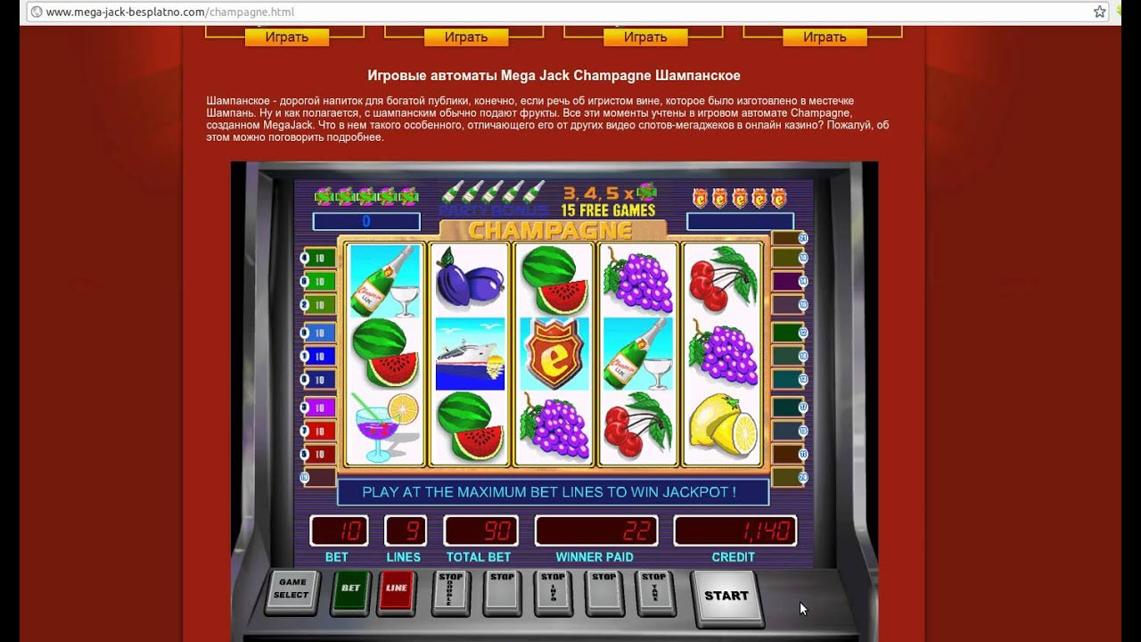 Игровой автомат Шампанское. - avtomaty-online.cc