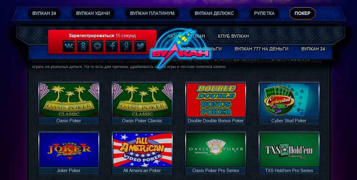 Как вывести деньги с казино Вулкан? - То что нужно - Блоги -.