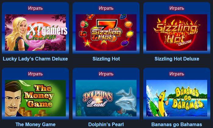 Играть бесплатно в слот автоматы онлайн без регистрации