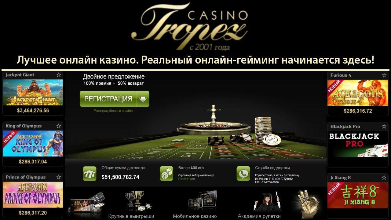 Casino Tropez Казино Тропез онлайн бонусы, скачать.