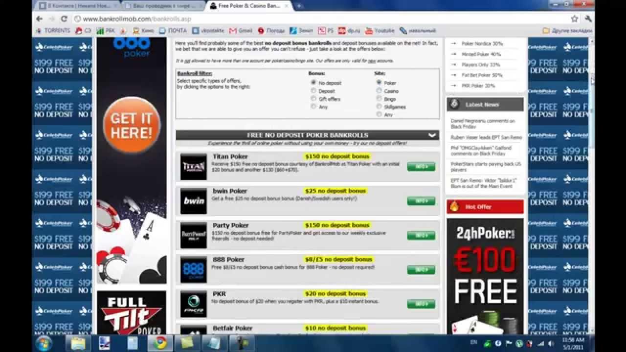 Покер официальный сайт