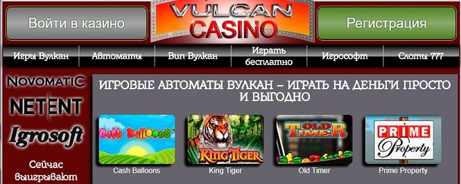 Играть на реальные деньги в казино вулкан онлайн